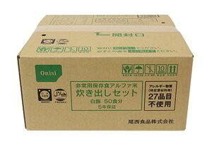 【送料無料】防災食 非常食 アルファ米 白飯 5kg(50食分)炊き出しセット 尾西食品【bousai−anzen】