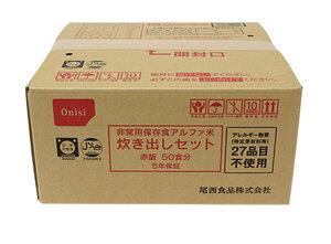 【送料無料】防災食 非常食 アルファ米 赤飯 (50食分)炊き出しセット 尾西食品【bousai−anzen】