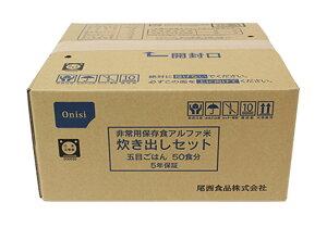 【bousai−anzen】防災食 非常食 アルファ米 五目ごはん 5kg(50食分)炊き出しセット 尾西食品【bousai−anzen】