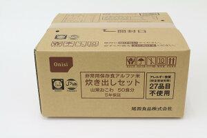 【送料無料】防災食 非常食 アルファ米 山菜おこわ (50食分)炊き出しセット 尾西食品【bousai−anzen】