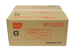 【送料無料】防災食 非常食 アルファ米 ドライカレー (50食分)炊き出しセット 尾西食品【bousai−anzen】