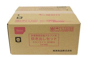 【送料無料】防災食 非常食 アルファ米 チキンライス (50食分)炊き出しセット 尾西食品【bousai−anzen】