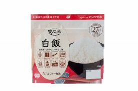 【送料無料】防災食 非常食 安心米 白飯 100g 50袋/箱 アルファー食品