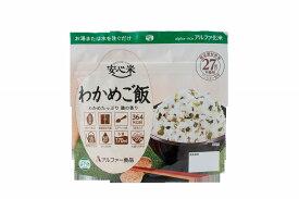 【送料無料】防災食 非常食 安心米 わかめご飯 100g 15袋/箱 アルファー食品【bousai−anzen】