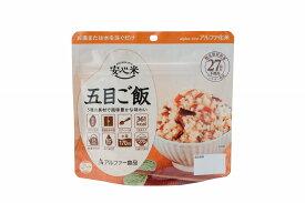 【送料無料】防災食 非常食 安心米 五目ご飯 100g 15袋/箱 アルファー食品