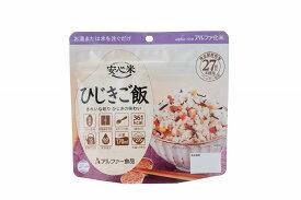 【送料無料】防災食 非常食 安心米 ひじきご飯 100g 15袋/箱 アルファー食品