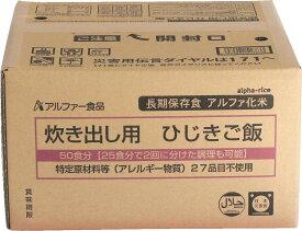 【送料無料】防災食 非常食 安心米 ひじきご飯 5kg(50食分)  災害用 S-50  炊き出しセット アルファー食品【bousai−anzen】