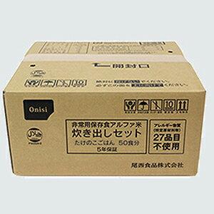 【送料無料】防災食 非常食 アルファ米 たけのこごはん(50食分)炊き出しセット 尾西食品【bousai−anzen】