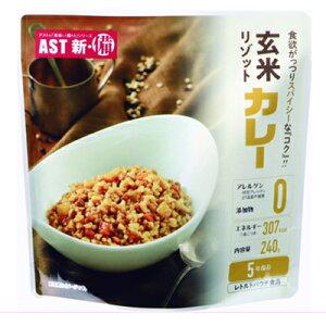 AST新・備 玄米リゾット カレー味 240g 50袋/箱 5年保存【送料無料】