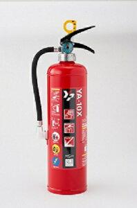 消火器 YA−10NX(蓄圧式) 廃棄ラベル付 ヤマトプロテック