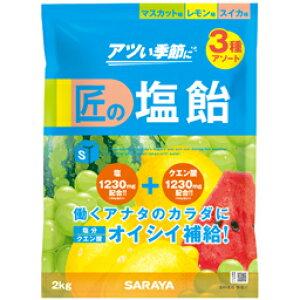 【まとめ買い】 匠の塩飴 MLSアソート 2kg 4袋/箱 熱中症対策【代引き不可】【送料無料】