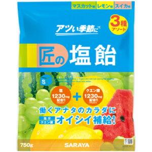 【まとめ買い】匠の塩飴 MLSアソート 750g 10袋/箱【送料無料】【代引不可】 熱中症対策