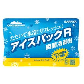 【まとめ買い】クールリフレ アイスパック 120g 48パック/箱【送料無料】【代引不可】熱中症対策