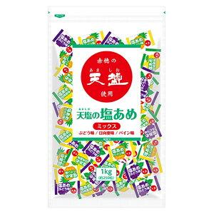 【送料無料】天塩の塩あめミックス 250粒 10袋/箱【ケース買い】熱中症対策