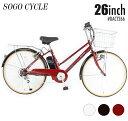 20日500円OFFクーポンあり!電動シティサイクル 26インチ 電動自転車 シマノ製6段変速  送料無料 シティサイクル 自転…