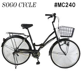 送料無料 自転車 ママチャリ 折りたたみ自転車 シティサイクル ままチャリ 24インチ 自転車本体 じてんしゃ 通勤 通学 シティーサイクル【MC240】