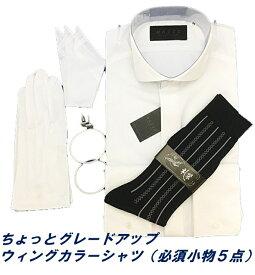 8536070a1cebc ウィングカラーシャツ ダブルカフス/ちょっとグレードアップ 必須小物5点セット/