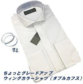 1f1997f307704 ウィングカラーシャツ/ダブルカフス仕様/3営業日以内発送/ちょっとグレード