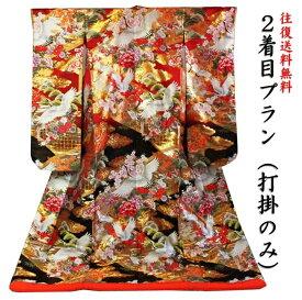 【レンタル】2着目プラン/色打掛レンタル/赤地 赤黒段ぼかし鶴/まさに花嫁衣裳らしい豪華な赤地の色打掛です/花嫁和装