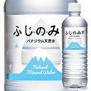 ふじのみず(500ml*24本入)【送料無料】国産ミネラルウォーター お水 富士山天然水 500ml×24本×1箱 富士山のしずく…