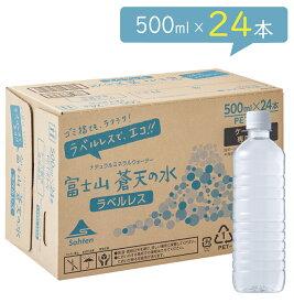 【エコラベルレスボトル】富士山蒼天の水 500ml × 24本【送料無料】※キャンセル不可