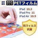 iPad 保護フィルム 抗菌・抗ウィルス 10.2 10.9 11 高光沢 液晶 保護 画面保護 アイパッド フィルム 液晶保護フィルム…