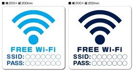 日本製 WiFiステッカー【大】【横200mm×縦200mm】 カフェやレストランに貼るだけの簡単シールです