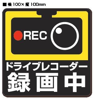 ドライブレコーダー ステッカー 【横100mm×縦100mm】