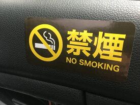 禁煙 英語入り 車内用 【横100mm×縦50mm】 6枚入り