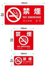 【アウトレット】禁煙(3ヶ国語入り)ステッカー 3種類1セット お店に貼るだけの簡単シールです