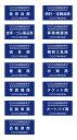 メール便送料無料 古物商プレート160×80mm(紺色)(壁掛け用穴ありタイプ)/警察 公安委員会指定 古物商許可証 格安 …