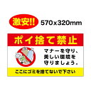 ポイ捨て禁止 フルカラー 看板  たばこ ゴミ 不法投棄