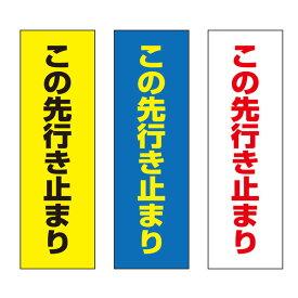 メール便OK! この先行き止まり 注意プレート 100×320mm 黄/青/白
