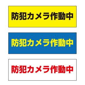 メール便OK! 防犯カメラ作動中 注意プレート 横 320×100mm 黄/青/白