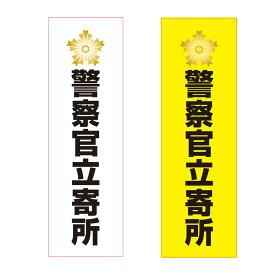 警察官立寄所 防犯プレート 100×320mm 黄/白