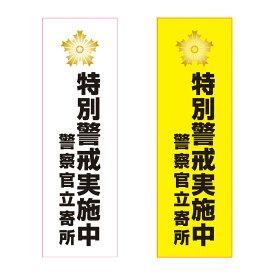 特別警戒実施中 警察官立寄所 防犯プレート 100×320mm 黄/白