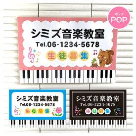 ピアノ教室 習い事看板ピアノ 教室 ピアノ看板 ピアノ教室看板 可愛い オシャレ 人気 子供 選べる完全オリジナル♪【POP】横450×縦300mm