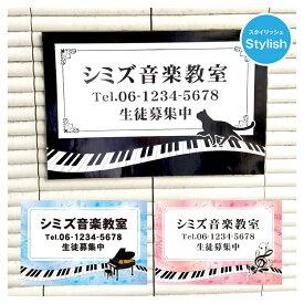 ピアノ教室 習い事看板ピアノ 教室 ピアノ看板 ピアノ教室看板 可愛い オシャレ 人気 子供 選べる完全オリジナル♪【stylish】横450×縦300mm
