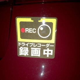 ドライブレコーダー 反射ステッカー 【横100mm×縦100mm】