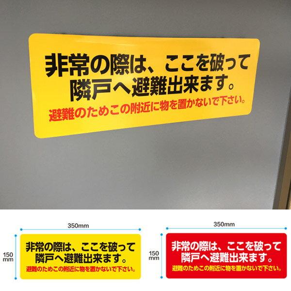 バルコニー避難 ステッカー 【400x150mm】