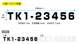 【送料無料】(小型・5トン未満)漁船登録番号 1枚【縦70mmx横約630mm〜】切り文字ステッカーオーダーメイド 許可番号