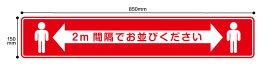 【感染対策】誘導シール 2m間隔でお並びください 横850x縦150mm  ソーシャルディスタンス ステッカー 感染防止対策  レジ 受付 注意喚起