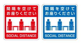 【感染対策】誘導シール 安心してご利用いただくために 横150x縦150mm  ソーシャルディスタンス 感染防止対策  レストラン 飲食店 病院 受付 注意喚起