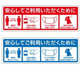 【感染対策】2枚入り 誘導シール 間隔を空けてお座りください 横300x縦100mm  ソーシャルディスタンス 感染防止対策  レストラン 飲食店 病院 受付 注意喚起