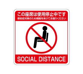 【感染対策】誘導シール この座席は使用停止中です (床用) 横150x縦150mm  ソーシャルディスタンス 感染防止対策  レストラン 飲食店 病院 受付 注意喚起