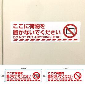【送料無料】注意ステッカー ここに荷物を置かないでください 【300×90mm】