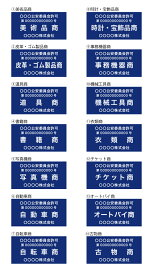 【送料無料】【まとめ買い割引きあり】 古物商プレート160×80mm(紺色)(壁掛け用穴ありタイプ)