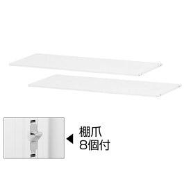 オフィス 収納 キャビネット サリダストレージ 追加棚板2枚セット(棚爪付)幅90cm(YEV)用 YCVP-9SBW