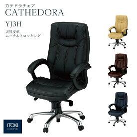 チェア デスクチェア ハイバック 本革 [牛革] 張り イトーキ カテドラ YJ3H 高級感 ワークチェア OAチェア パソコンチェア 社長椅子 役員イス