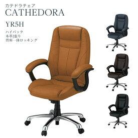 チェア 高級 レザー イトーキ カテドラチェア YR5H ハイバック 本革 Buffalo 張り 書斎 椅子 いす イス キャスター 回転 昇降 本格
